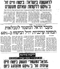 hebrew-article-tn